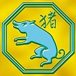 horoscope chinois cochon